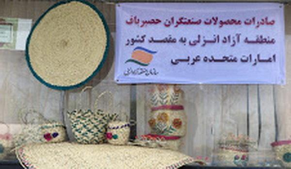 صادرات دومین محموله صنایع دستی منطقه آزاد انزلی به امارات
