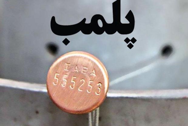 پلمب 2 قهوه خانه متخلف در حوالی بازار تهران