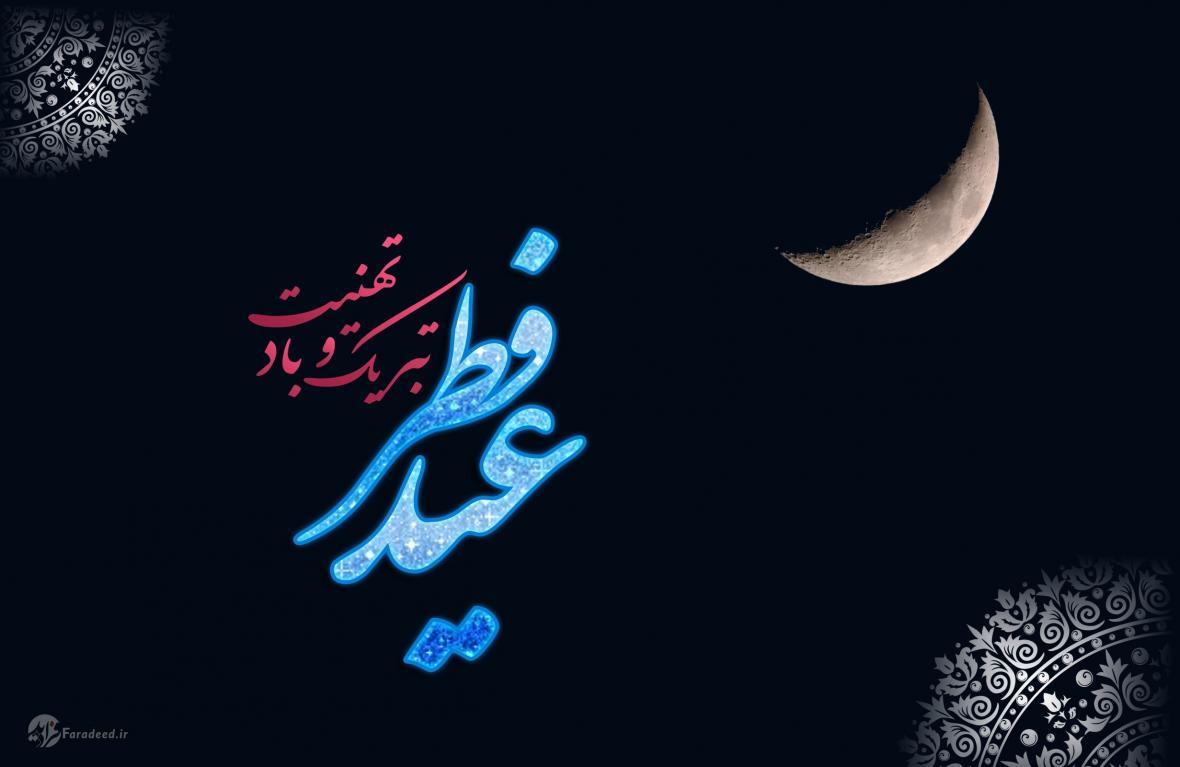اس ام اس، پیغام، متن و شعر تبریک عید فطر؛ تبریک عید فطر محبت آمیز و رسمی