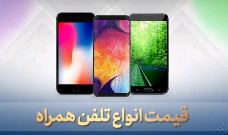 قیمت انواع گوشی موبایل، امروز 11 مرداد 99