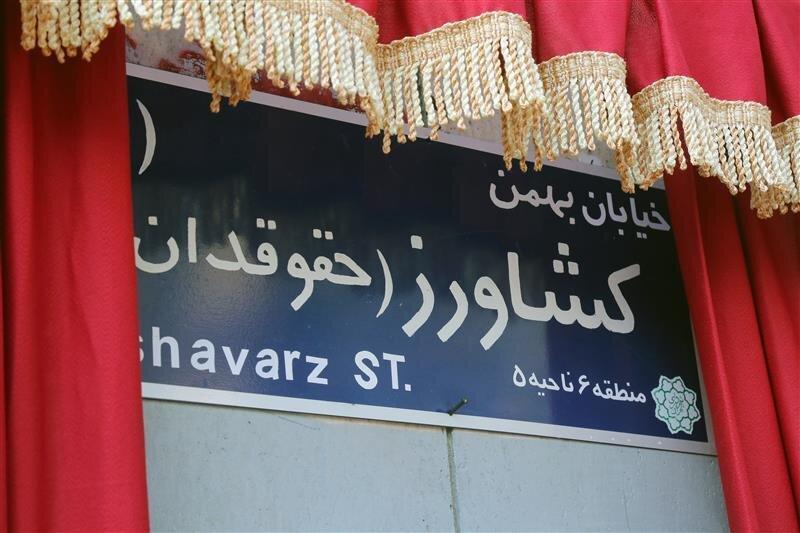 بهمن کشاورز صاحب خیابان شد
