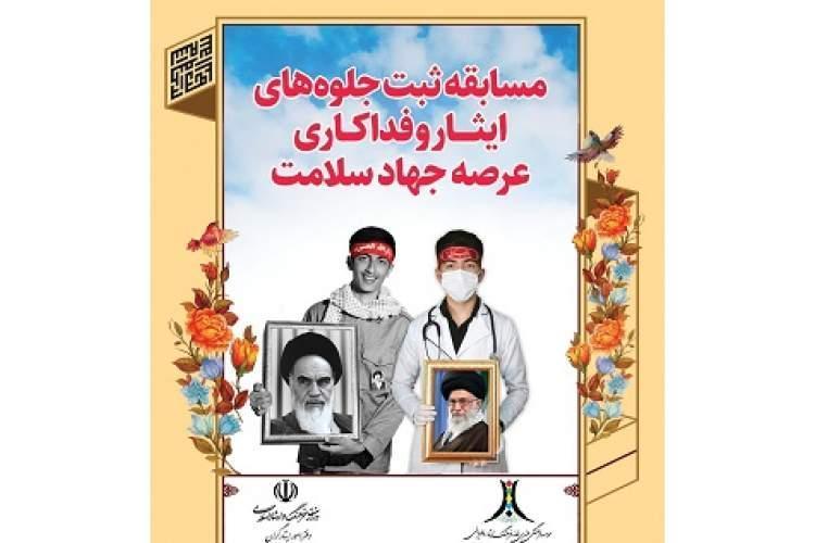 معرفی برترین های مسابقه جلوه های ایثار و فداکاری در عرصه جهاد سلامت