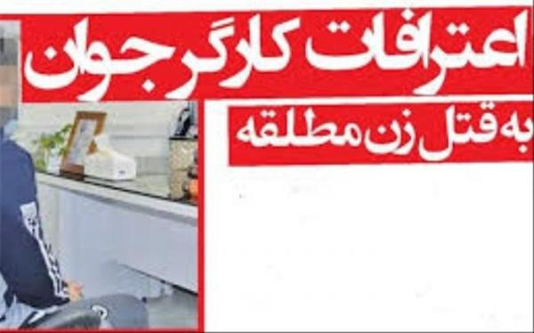 اعترافات کارگر جوان به قتل زن مطلقه