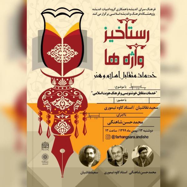 رستاخیز واژه ها کارنامه 4 دهه هنر انقلاب اسلامی را بررسی کرده است، ظرفیت های فضای مجازی برای مقابله با تحریفات