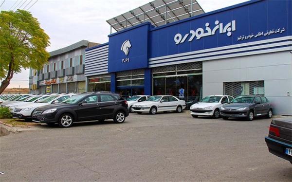 فروش فوق العاده ایران خودرو با عرضه 6 محصول از امروز