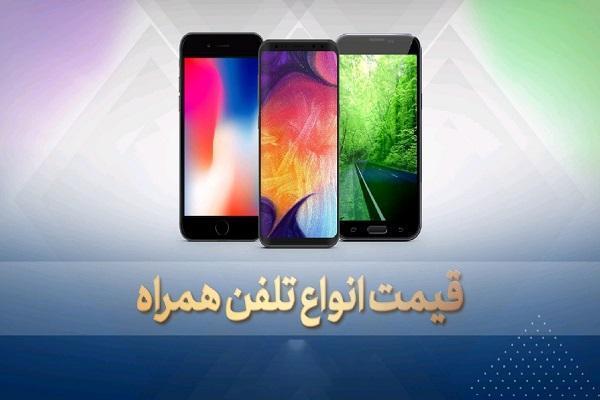قیمت روز گوشی موبایل در 15 فروردین