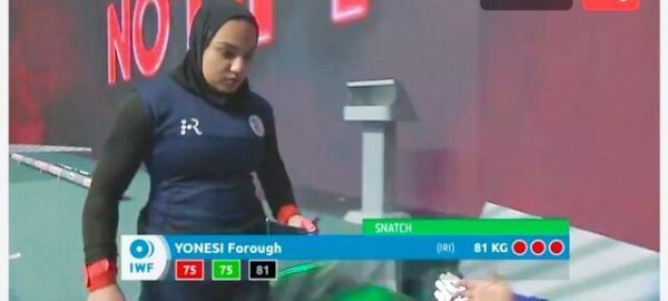 وزنه برداری قهرمانی آسیا، ششمی فروغ یونسی در یک ضرب 71 کیلوگرم