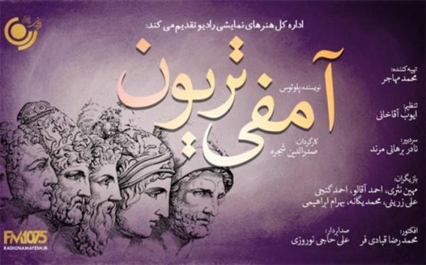 ویژه های رادیو نمایش برای عید سعید فطر