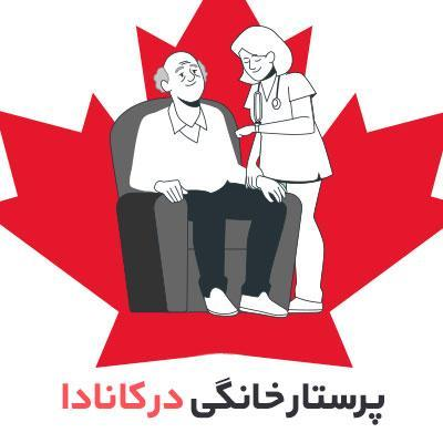 ویزای کانادا: مهاجرت به کانادا به وسیله پرستار خانگی