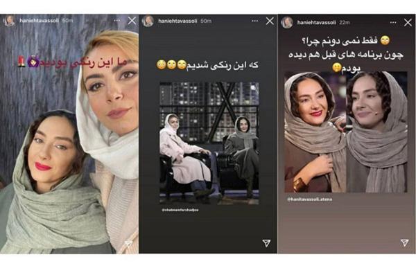 سانسور چهره هانیه توسلی در همرفیق
